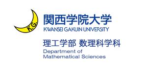 関西学院大学 理工学部 数理科学科