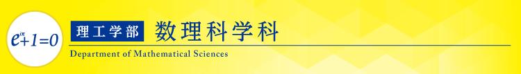 関西学院大学理工学部数理科学科