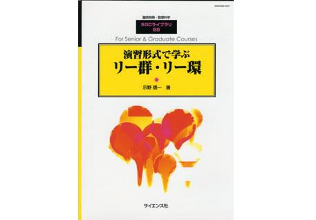 『演習形式で学ぶリー群・リー環』,示野信一著(サイエンス社)