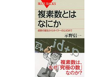 ブルーバックス『複素数とはなにか』,示野信一著(講談社)