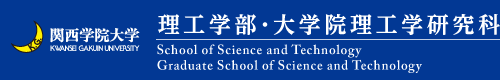 関西学院大学 理工学部・大学院理工学研究科 School of Science and Technology/Graduate School of Science and Technology, Kwansei Gakuin University